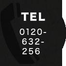 TEL:0120-632-256